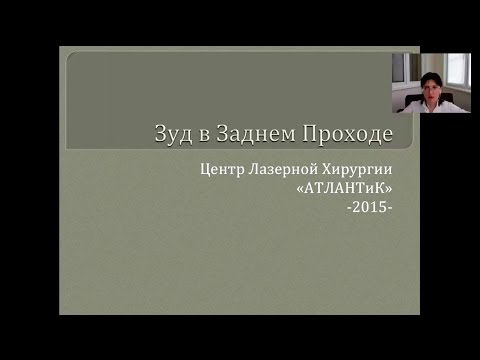 """""""Зуд в Заднем Проходе"""", вебинар 04.07.2015"""