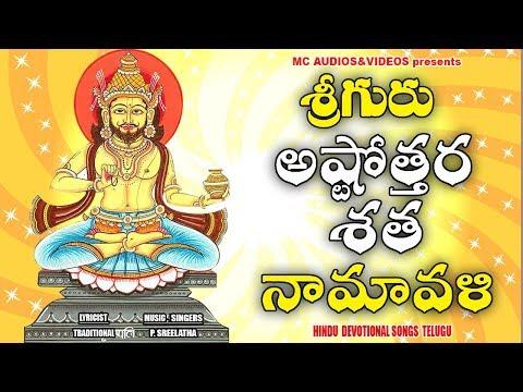శ్రీ-గురు-అష్ట్టవుతారా-సాతానామావళి-|sree-guru-ashtothara-satha-namavali|hindu-bhakthi-telugu-songs