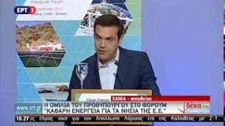 Ο Πρωθυπουργός Αλέξης Τσίπρας στο Φόρουμ «Καθαρή Ενέργεια για τα Νησιά της ΕΕ».