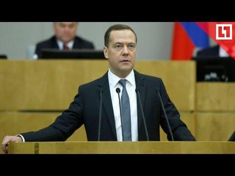 Отчет Дмитрия Медведева