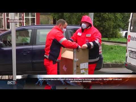 Волонтери Мальтійської служби допомоги передали апарат ШВЛ в ЦМКЛ