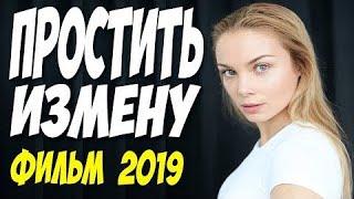 МЕЛОДРАМА 2019 НОВИНКА ПРОСТИТЬ ИЗМЕНУ HD