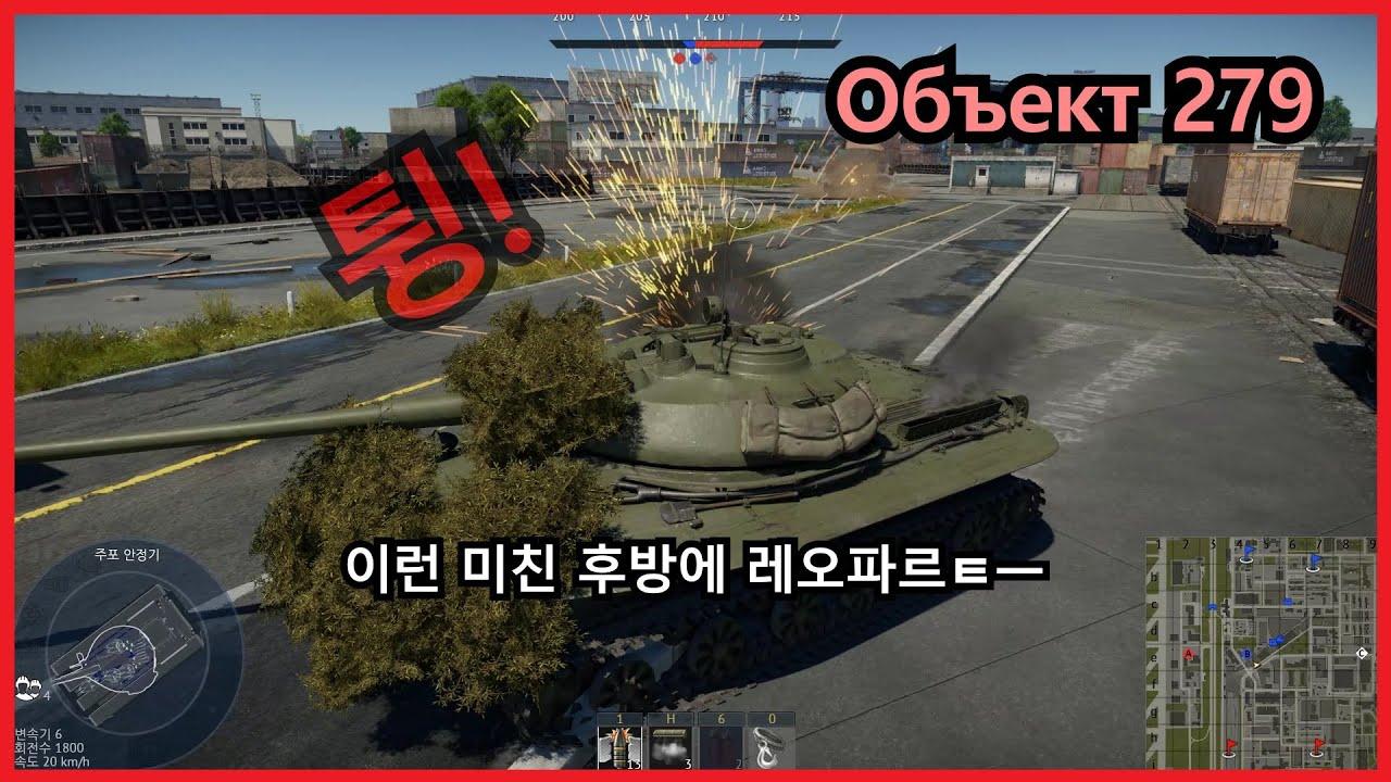 [War Thunder, 워썬더] Object 279 리얼리스틱 (역대급 소뽕) [결사항전]