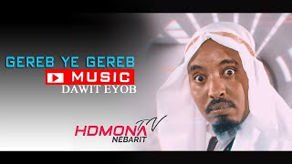 HDMONA - ገረብ የ ገረብ ብ ዳዊት እዮብ Gereb Ye Gereb by Dawit Eyob - New Eritrean Music 2019