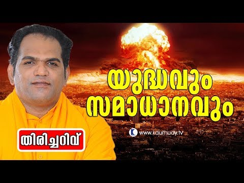 War and Peace | Swami Gururethnam Jnana Thapaswi | Thiricharivu | Kaumudy TV