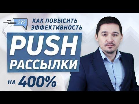 Как повысить эффективность Push рассылки на 400%?  | Mauris Эпизод №4, Бондаренко Владимир