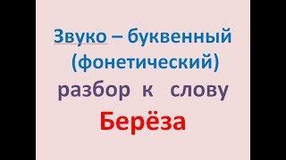 Звуко – буквенный (фонетический)  разбор  к   слову Берёза