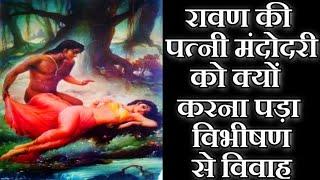 रावण की पत्नी मंदोदरी को क्यों करना पड़ा था विभीषण से विवाह? विभीषण की पत्नी क्यों बनी थी मंदोदरी?