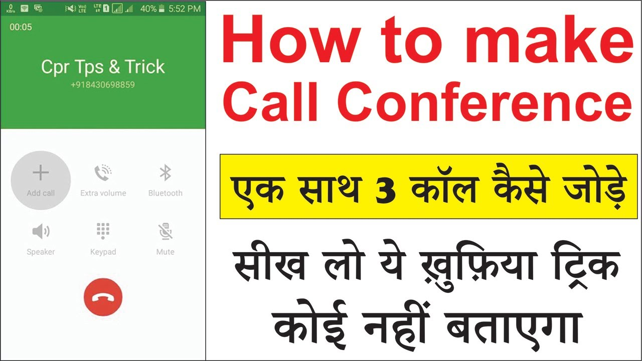 How to make call Conference | Aik sath multiple calls kaise jode |