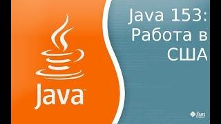 Урок Java 153: Как я устроился на работу в США