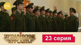 Кремлевские Курсанты 23