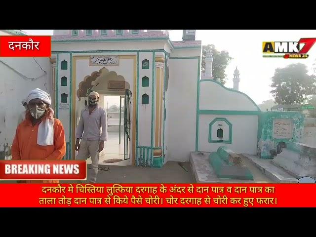 AMK7 NEWS 24+दनकौर मे चिस्तिया लुत्फिया दरगाह में चोरी दान पात्र से चोरो ने किये पैसे चोरी