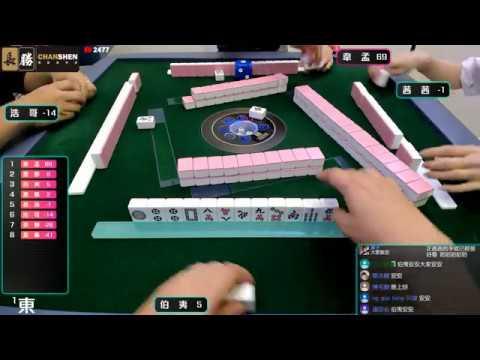 [遊戲BOY] 伯夷浩哥專業麻夫打麻將(每日晚間固定直播)20200703