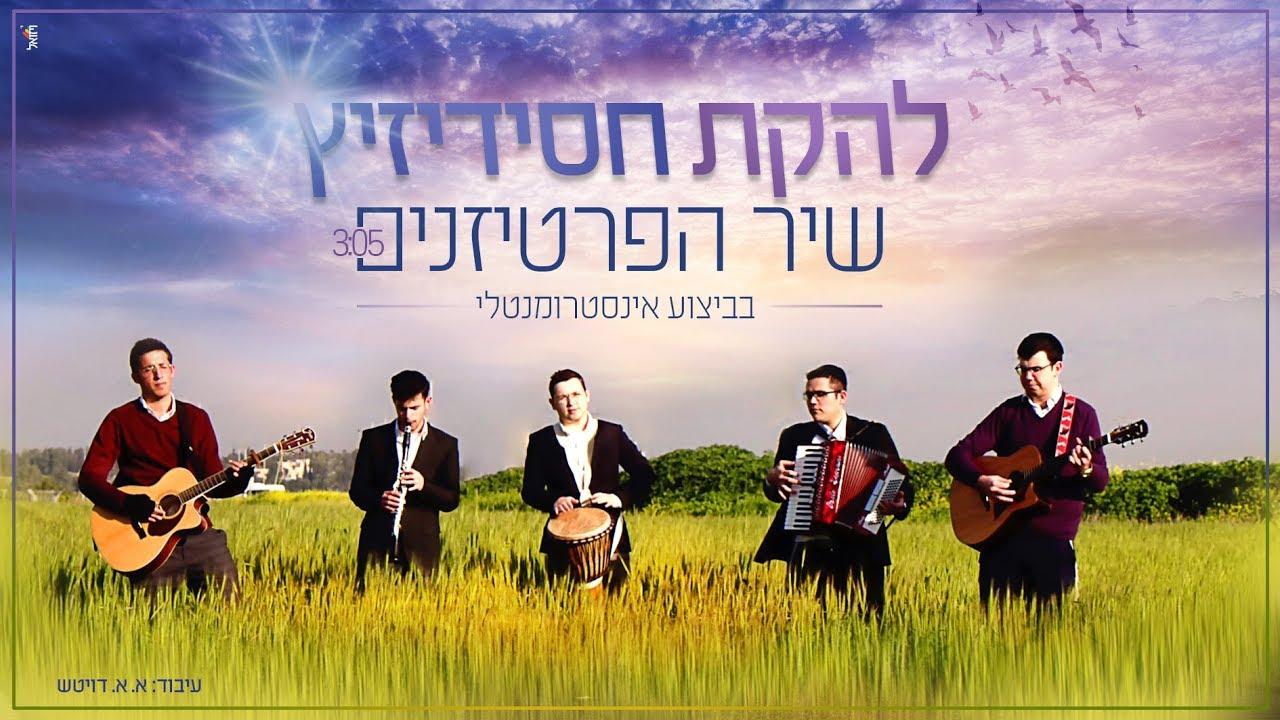 להקת חסידיזיץ - שיר הפרטיזנים | Chasidizitz band - Bella Ciao