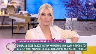 Σόνια: Τα έχω με τον κουμπάρο μου, αλλά η πρώην του δεν του δίνει διαζύγιο - Ευτυχείτε!