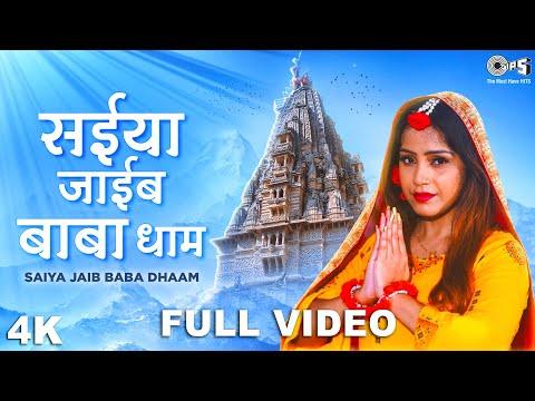 Amrita Dixit का New सबसे हिट बोलबम #Video Song | सईया जाईब बाबा धाम | New Bhojpuri Kanwar Geet 2020