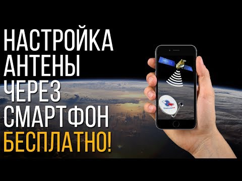 Настройка антенны по мобильнику, бесплатно