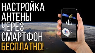 Налаштування антени по мобільнику, безкоштовно