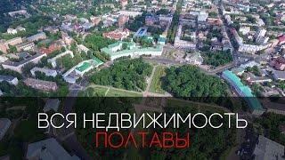 Вся недвижимость Полтавы(, 2016-08-13T11:18:00.000Z)