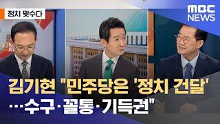 """[정치 맞수다] 김기현 """"민주당은 '정치 건달…"""
