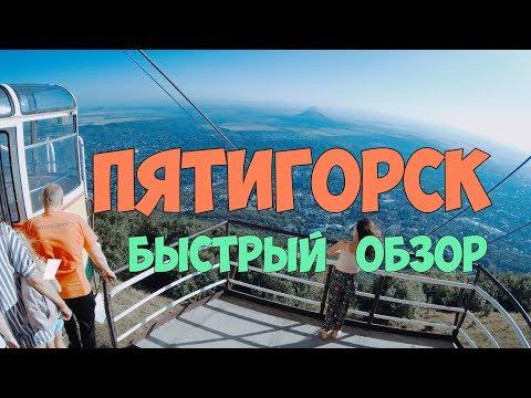 ПЯТИГОРСК 2019: гора машук, провал! Достопримечательности России, бюжетные путешествия