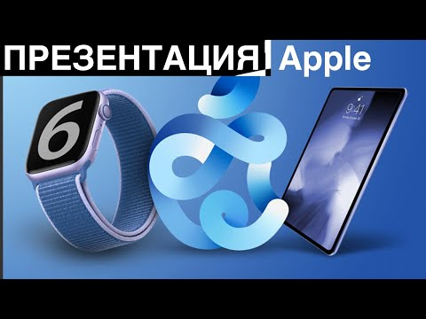 Презентация Apple | Apple Watch SE и 6 | iPad Air