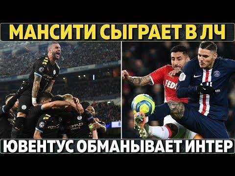 МанСити сыграет в ЛЧ в следующем сезоне ● Ювентус обманывает Интер ● УЕФА придумал еще одну ЛЧ