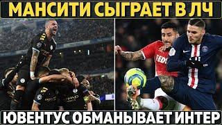 МанСити сыграет в ЛЧ в следующем сезоне Ювентус обманывает Интер УЕФА придумал еще одну ЛЧ