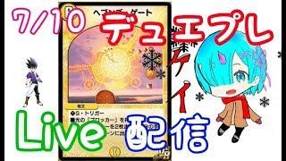 7/10・プラチナ5~(デュエマプレイス)