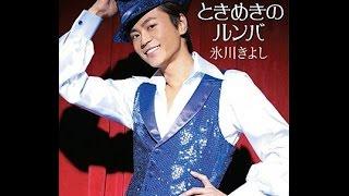 2009年、氷川きよしさんのデビュー10 周年記念のヒット曲です。 それま...