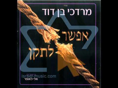 Mordechai Ben David - Ve'shulmu