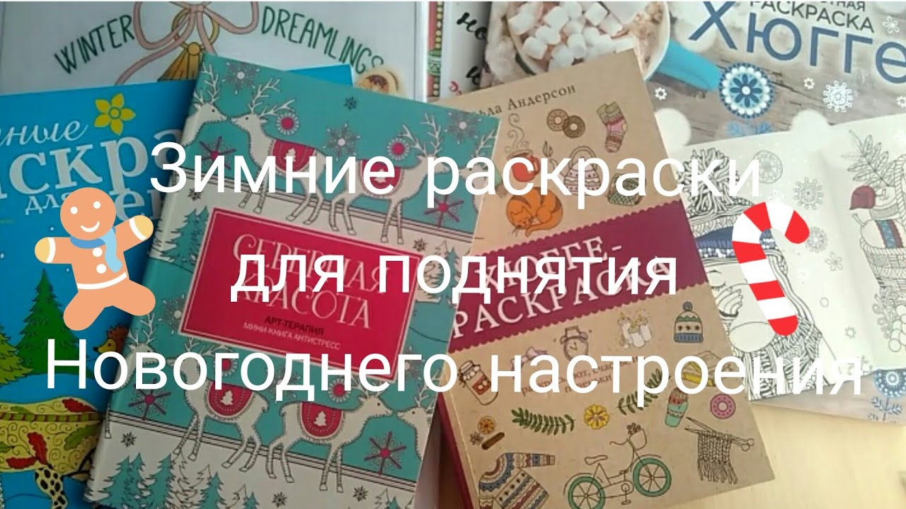 Все мои зимние/ новогодние/рождественские раскраски ...
