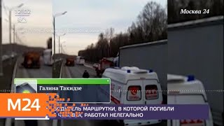 Смотреть видео Дело завели после ДТП с шестью погибшими в Подмосковье - Москва 24 онлайн
