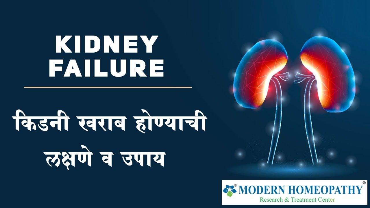 À¤• À¤¡à¤¨ À¤–र À¤¬ À¤¹ À¤£ À¤¯ À¤š À¤²à¤• À¤·à¤£ À¤†à¤£ À¤‰à¤ª À¤¯ Measure Signs Of Kidney Failure Youtube