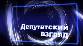 """""""Депутатский взгляд"""" от 11 сентября 2018 г."""