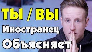Иностранец объясняет ТЫ и ВЫ в русском языке