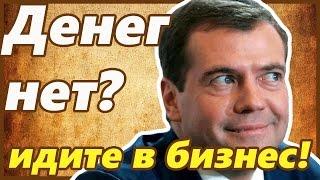Медведев про учителей и бизнес в России.