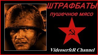 ШТРАФБАТЫ - пушечное мясо войны