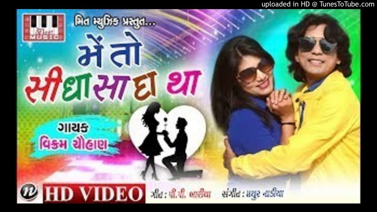 Main To Sidha Sada Tha (New Timli 2018) Vikram Chauhan-(SpaceMaza com)
