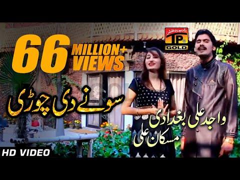 Sonay Di Chori   Wajid Ali Baghdadi And Muskan Ali   Latest Punjabi And Saraiki Song 2017