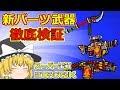 【ピクセルガン3D】新鍵イベパーツ武器を徹底検証&実戦!! (ゆっくり)