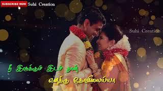 Ne Irukum Idam Than 💕 Thaarai Thappattai 💕 Tamil Whatsapp Status 💕 Suhi Creation