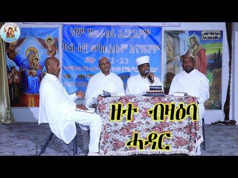 ዘተ ብዛዕባ ሓዳርን ፈተንኡን Eritrean Orthodox Tewahdo Church 2021