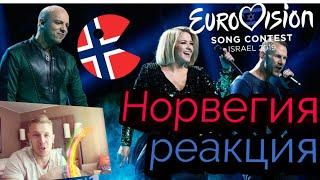 ЭТО УСПЕХ? Реакция на участника Евровидения 2019 от Норвегии!