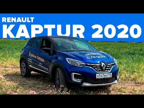 Renault Kaptur 2020. 1,3 ТСе.