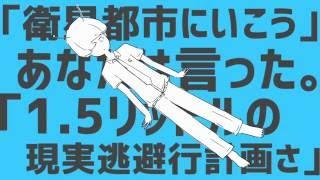 ロケットサイダー【Sou】