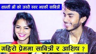 Shanti Shree को जस्तै स्वर भएकी Sabitri Shree गहिरो प्रेममा ? Ashish Pariyar | Sabitri Shree