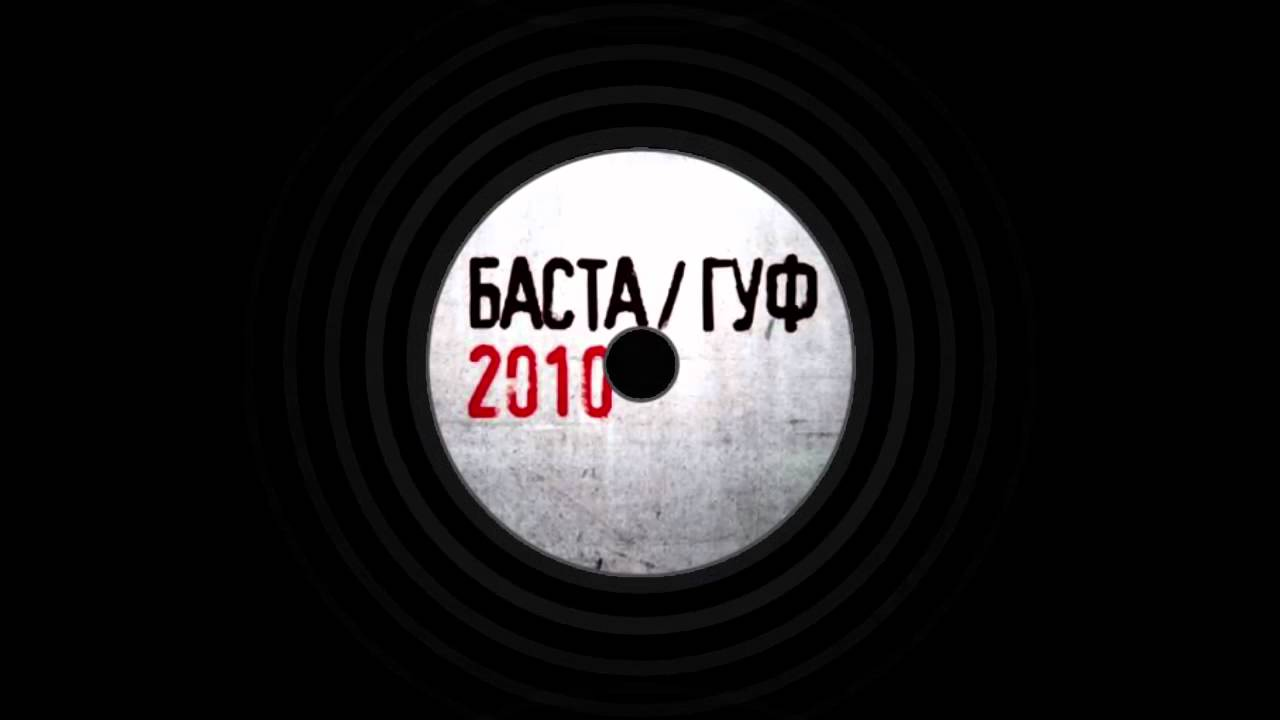 Баста ft. Гуф — ЧП