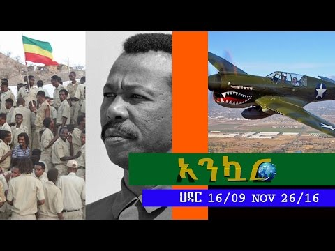 Ethiopia - Ankuar : - Ethiopian Daily News Digest | November 26, 2016