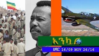 Ethiopia - Ankuar : አንኳር - Ethiopian Daily News Digest   November 26, 2016